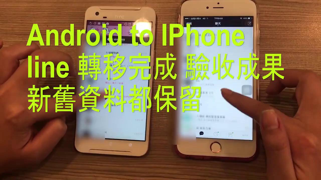 android轉ios LINE聊天記錄 - LINE資料全部保留 - YouTube