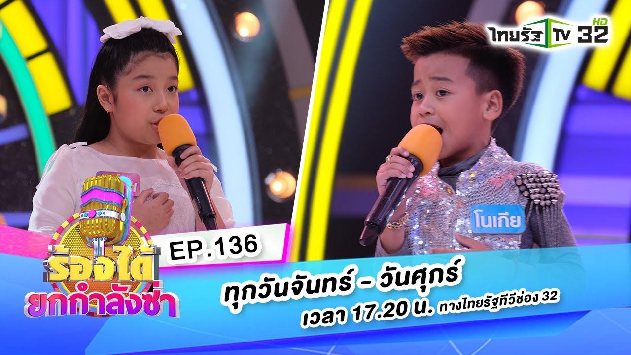 Download ชีวิตฉันขาดเธอไม่ได้-ฟริ้งกี้VSสามสิบยังแจ๋ว-โนเกีย |ร้องได้ยกกำลังซ่า EP.136| 09-09-63 | ThairathTV