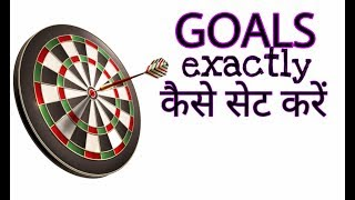 4 TIPS FOR EFFECTIVE GOAL SETTING | HOW TO SET GOALS | HINDI