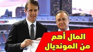 حقيقة تعاقد الريال مع حارس جديد | راتب لوبيتغي | وكيل بيل يحذر مدريد | أياكس يصدم برشلونة