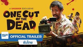 [Official Trailer] One Cut Of The Dead วันคัท ซอมบี้งับๆๆๆ | ตัวอย่าง (พากย์ไทย)