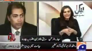 Saif Ur Rehman Speaking Against Asif Zardari