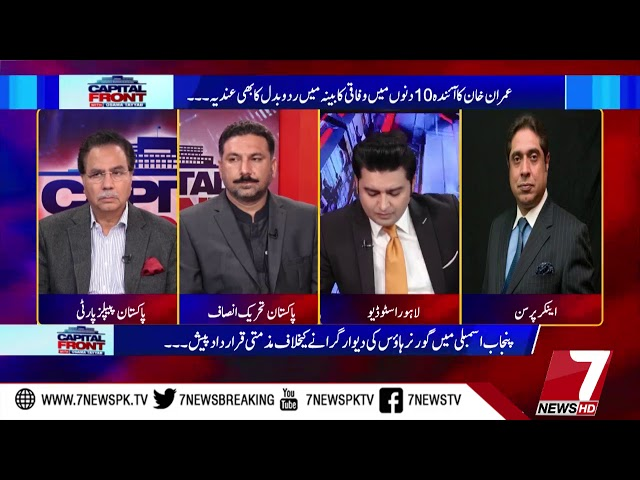 Capital Front 03 December 2018 |7News|