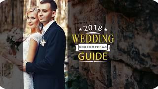 Wedding guide  3 Кому доверить образ жениха