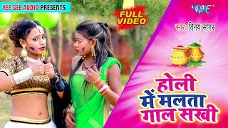 2020 का सबसे हिट होली गीत | Holi Me Malata Gaal Sakhi | Vinay Sagar | Bhojpuri Holi Geet