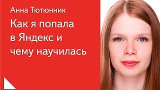 016. Как я попала в Яндекс и чему научилась   Анна Тютюнник