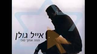 אייל גולן - הוזה אותך מולי (האלבום המלא)