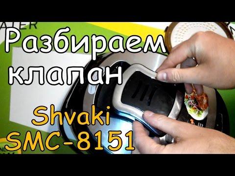 Как Разобрать Вентиляционный или Паровой Клапан в Shivaki SMC 8551