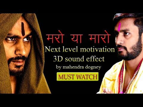best inspirational video in hindi 3D sound effect motivational video by mahendra dogney