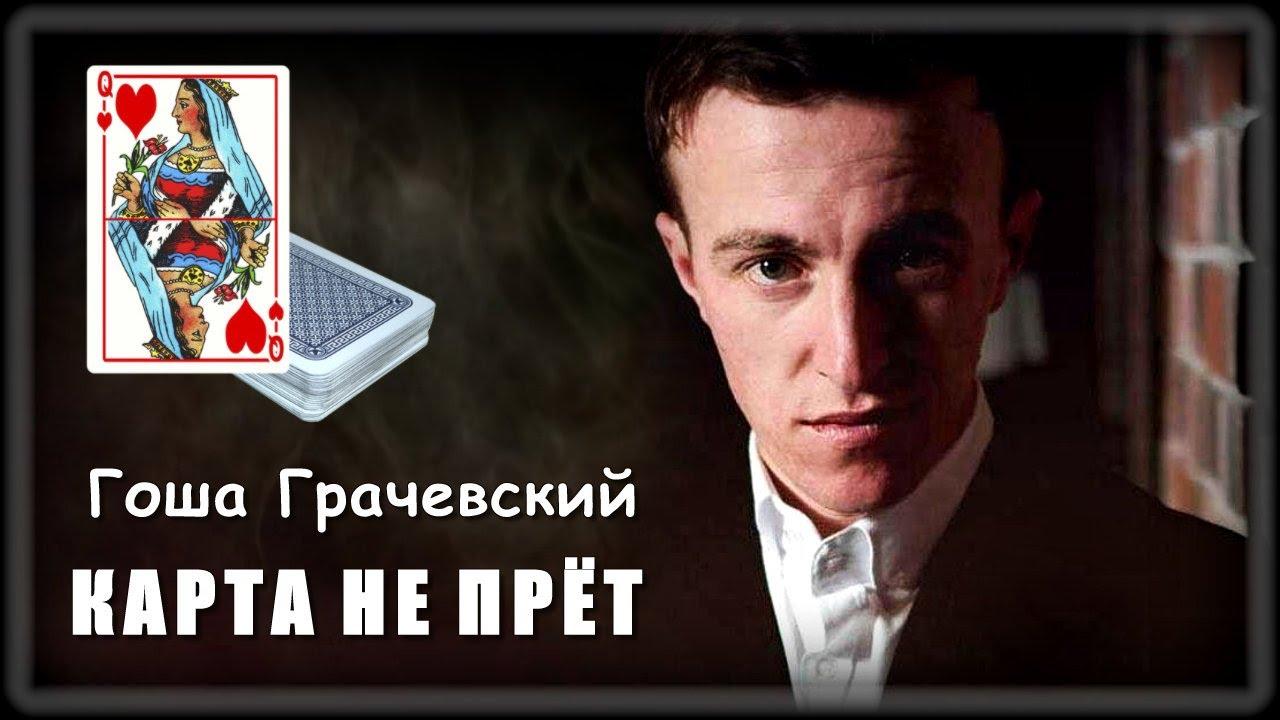 Гоша Грачевский - Карта не прёт | Шансон Юга