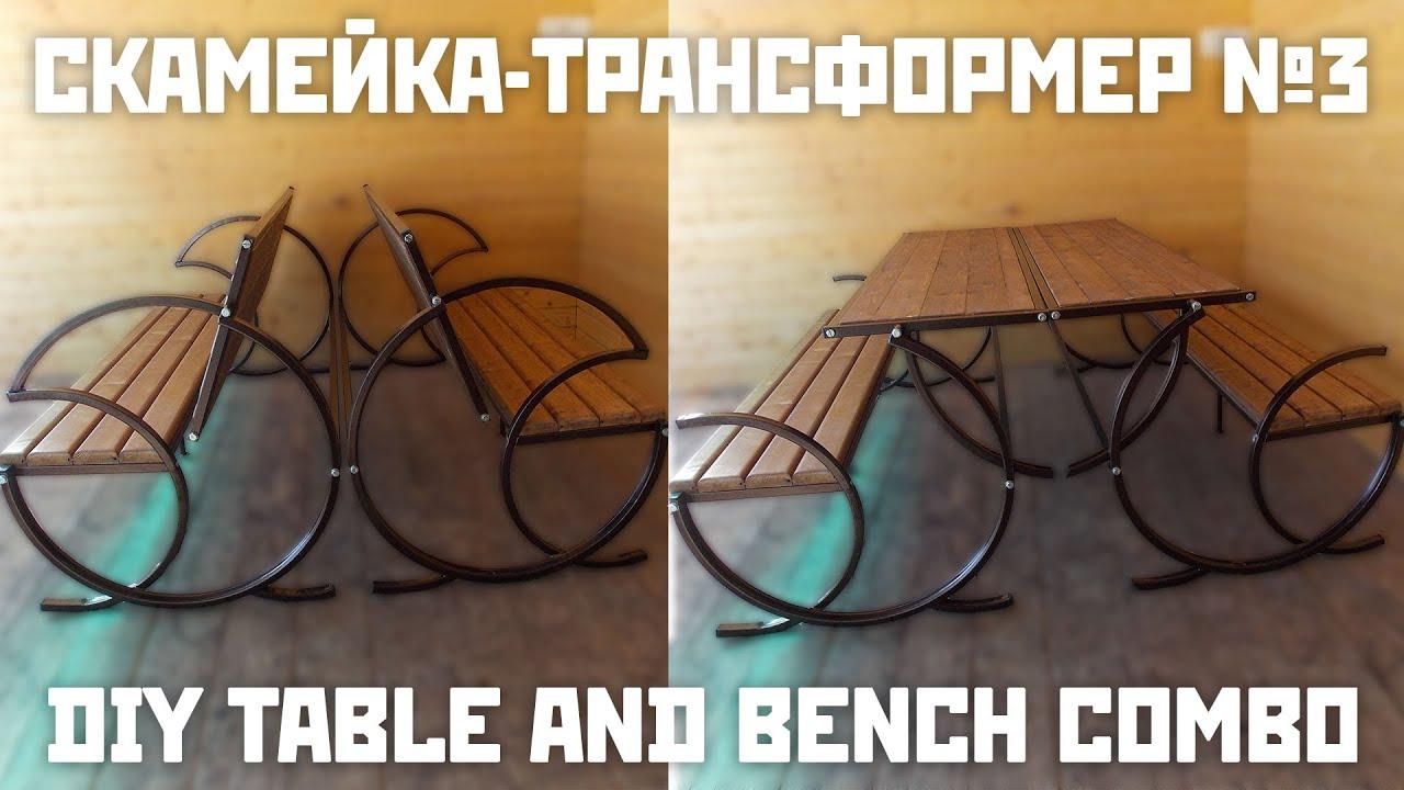 Лавочка трансформер №3 новая модель | Мебель для дачи | Convertible Table Bench DIY