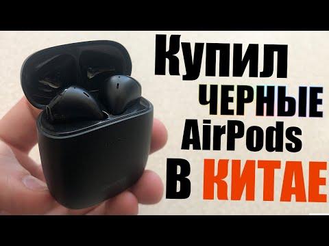 Купил ЧЕРНЫЕ AirPods на AliExpress! Беспроводные Bluetooth наушники Baseus