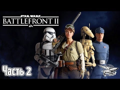 Стрим - Star Wars: Battlefront II - Часть 2