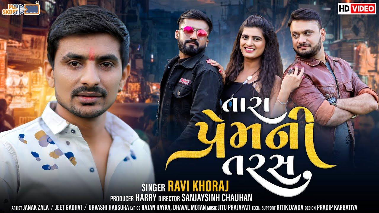 RAVI KHORAJ - Tara Prem Ni Taras(તારા પ્રેમની તરસ) | New Gujarati Song 2021 | Pop Skope Music