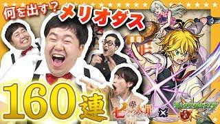【モンスト】七つの大罪ガチャを160連超ガチャる!ホシ玉ガチャも!【GameMarket】