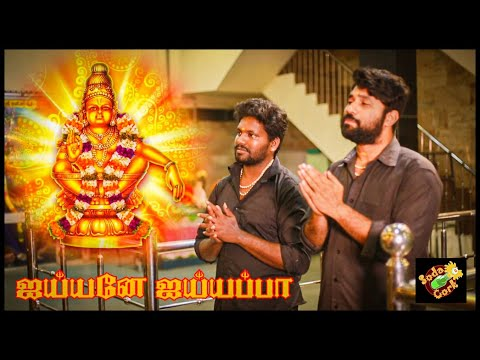 ஐய்யனே-ஐயப்பா-|-ayyaney-ayyappa-|-ayyappa-devotional-song-tamil-|-tamil-bakthi-padalgal-|-ks-&-team