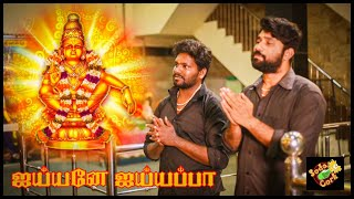 ஐய்யனே ஐயப்பா  | Ayyaney Ayyappa | Ayyappa Devotional Song Tamil | Tamil Bakthi Padalgal | KS & Team