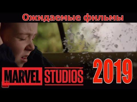 Топ ожидаемые фильмы от Марвел новинки кино 2019