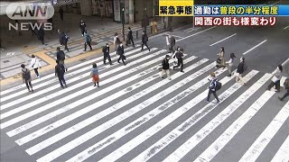 「阪急電車もガラガラ」関西の出勤風景様変わり(20/04/08)