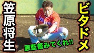 【プロレベル】笠原のビタドメが凄すぎる…そんな笠原から巨人キャッチャー陣に謝罪も…。