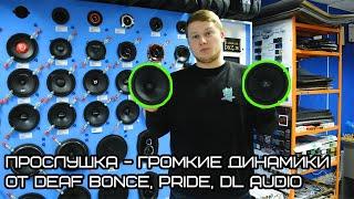 Громкий Фронт 2020 Прослушка - громкие динамики от Deaf Bonce, Pride, DL Audio