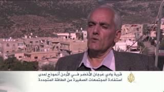 قرية وادي عرجان بالأردن تنير منازلها بالطاقة الشمسية