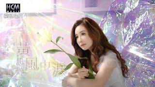 【MV首播】黃思婷-風中淚 (官方完整版MV) HD