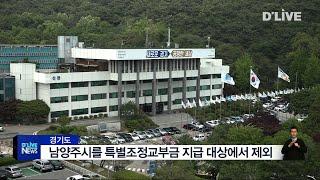 남양주 특별조정교부금 지급 제외(서울경기케이블TV뉴스)
