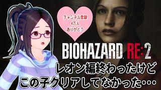 【バイオRE:2】クレア編初プレイ!Resident Evil RE:2【kson】