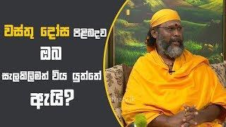 Piyum Vila |වස්තු දෝස පිළිබදව ඔබ සැලකිලිමත් විය යුත්තේ  ඇයි? | 09-01-2019 | Siyatha TV Thumbnail
