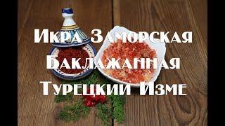Вкусная баклажанная икра по мотивам турецкого Изме