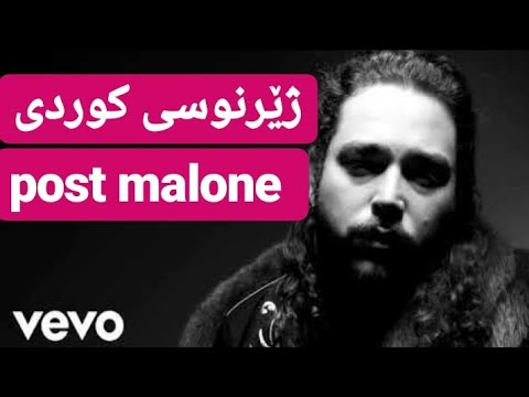 post malone rockstar savage kurdish