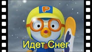 Идет Снег   мини-фильм #41   дети анимация   Пингвиненок Пороро