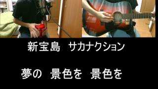 サカナクションさんの新宝島をボサノバアレンジしてみました 歌は下手なので温かい目で見てくださるとうれしいです.