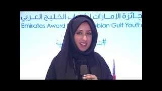 ميثاء الحبسي في حفل اطلاق جائزة الإمارات لشباب الخليج العربي