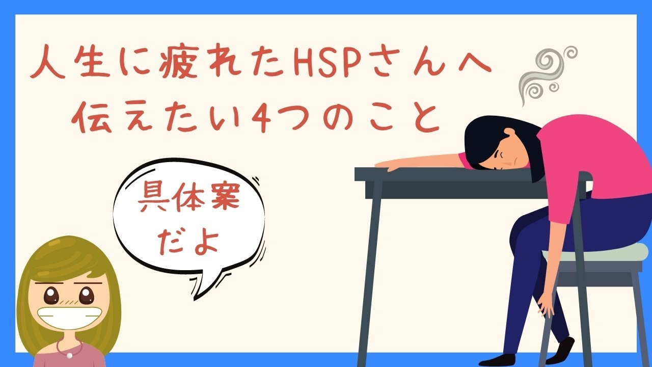 【解決策】人生に疲れたHSPへ伝えたい4つのこと/すぐ実践できる内容まとめ