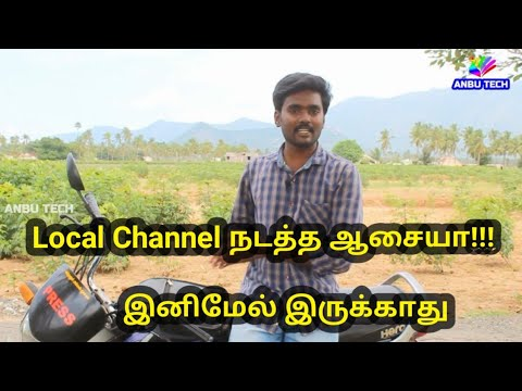 Local Channel Start பண்ண ஆசையா | Local Cable TV Channel Vs. YouTube Channel | Which Is Best To Start