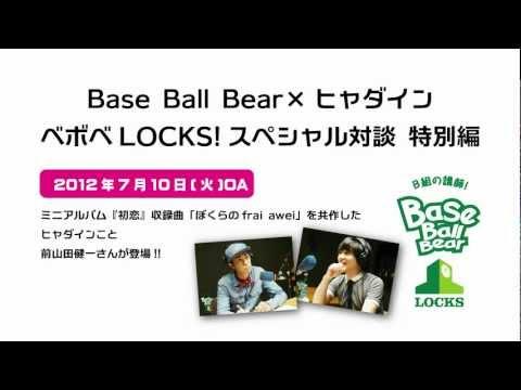 Base Ball Bear × 前山田健一(ヒャダイン) ベボベLOCKS! スペシャル対談特別編