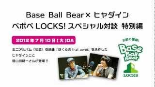Base Ball Bear ベボベLOCKS!×『初恋』スペシャルサイト☆ http://www.e...