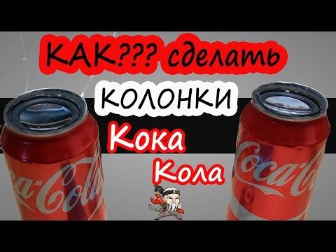видео: diy Портативные Колонки coca cola или Как сделать колонку своими руками!!! Портативная колонка