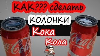DIY Портативные Колонки Coca Cola или Как сделать колонку своими руками!!! Портативная колонка