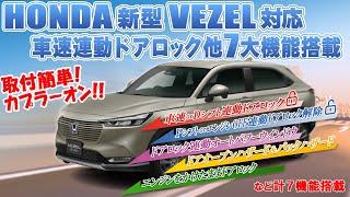 VEZELが高機能にカスタムアップ!「新型 ヴェゼル 車速連動オートドア ロック&ドアロック連動オートパワーウインドウ&ハザードシステム 6大機能付き」 screenshot 3