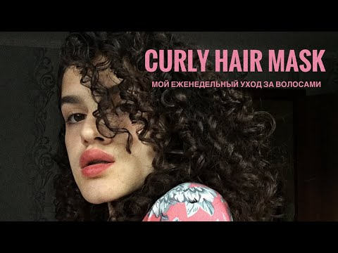 Curly Hair Mask/curly Hair Styling🤯 маска для кучерявых волос/укладка кучерявых волос