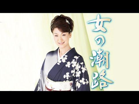 女の潮路【1コーラス】  /  ONNA NO SHIOJI