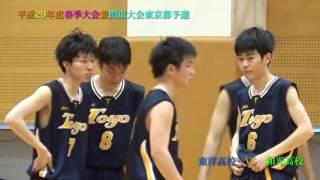 バスケ H29春季大会・東洋高校