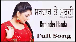 Sardar Te Mardi | Rupinder Handa | Official Full Song | Latest Songs 2017