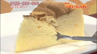 スカイパーフェクトTV240チャンネルで好評放送中の「直送!うまいもんTVで滋賀彦根の洋菓子工房 バニラビーンズのスフレチーズケーキが紹介されました。