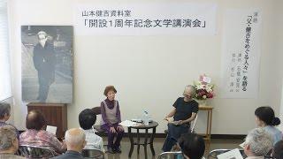山本健吉資料室「開設一周年記念文学講演」