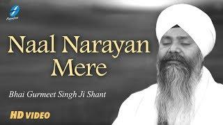 Naal Narayan Mere - Bhai Gurmeet Singh Ji Shant - Shabad Kirtan Live Gurbani - New Shabads