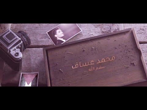 ٍSalam Allah l Mohammed Assaf سلام الله / محمد عساف